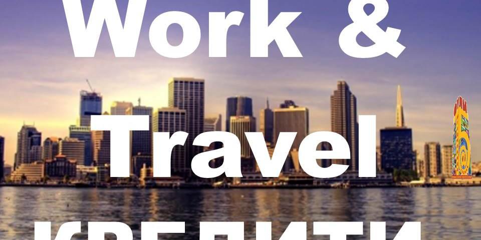 baner-FINAL-Work&travel krediti-14.11.2014